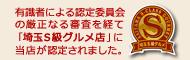 「埼玉S級グルメ店」情報へ
