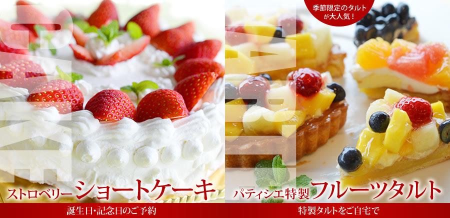 バースデーケーキ、特製タルト