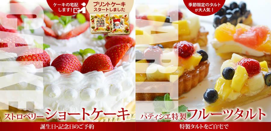 バースデーケーキ、特製タルト、プリントケーキ